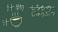 Shirumono_3