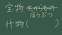 Takaramono_2
