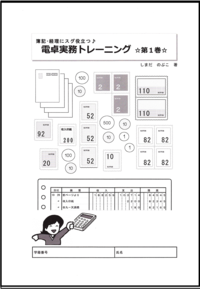 Dentaku0720_4