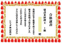 Goukaku1