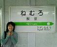 最東端有人駅