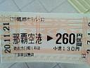 沖縄に来ました\(^O^)<br />  /
