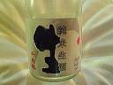 純米生酒「千歳鶴」