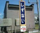 日高本線(-_-)zzz